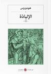 İlyada Destanı (Cilt II) (Arapça)  الإلياذة