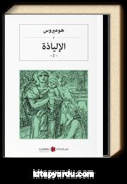 İlyada Destanı (Cilt I) (Arapça)  الإلياذة