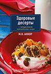 Şekersiz Tatlılar (Rusça)