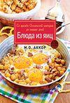 Yumurtalı Tarifler (Rusça)