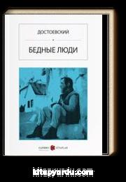 İnsancıklar (Rusça) Бедные люди