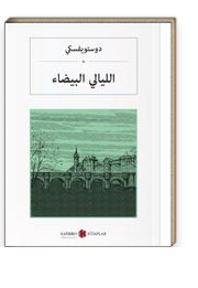 Beyaz Geceler (Arapça) الليالي البيضاء