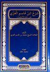 Şerhü'l İbni Kasım (Arapça)