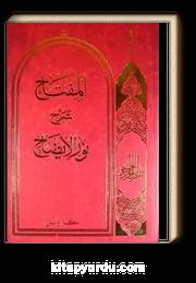 Nuru'l İzah (Arapça)