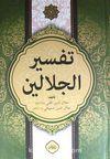 Celaleyn Tefsiri (Tek Kitap) (Arapça)