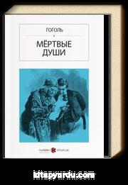 Ölü Canlar (Rusça) Мёртвые души