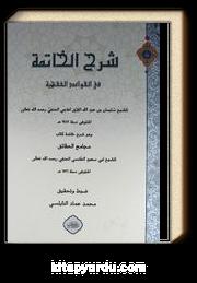 Şerhül Hateme fi Kavaidül Fıkhiye (Arapça)