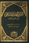 Usulu Fıkıh (Arapça)