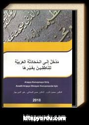 Anadili Arapça Olmayan Konuşmacılar İçin  Arapça Konuşmaya Giriş