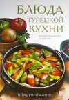 Türk Mutfağı (Rusça)