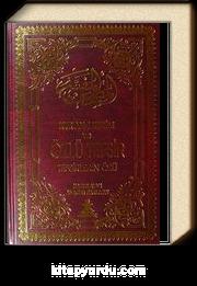 Kur'an-ı Kerim ve Özlü Tefsir (Büyük Boy 16,5x24,5) &Tefsirlerin Özü