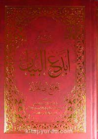 Tefsir Ebdeu'l-Beyan (Arapça) - Molla Bedreddin et-Tillovi pdf epub