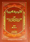 El-Erbeun en-Neveviyye (Arapça)