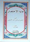Gayetü'l-ihtisar (Arapça) (Temel Şafii Fıkıh Kitabı)