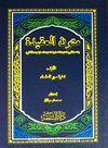 Mutunnu'l-Akide (Arapça) (Fıkh-ı Ekber-Akide-i Tahavviyyet Akaid-i Nefefiyye Emali)