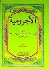Acurrumiyye (Temel Arapça Nahiv Kitabı)