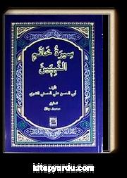 Siretu Hatemin Nebiyyin (Arapça) (Peygamberimizin Hayatı)