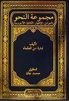 Mecmuatun nahiv (Avamil-İzhar-Kafiye-Acurrumiyye) (Arapça)