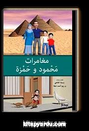 Muğamiratü Mahmut ve Hamza (Arapça)