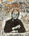 Peyniraltı Edebiyat Aylık Edebiyat Dergisi Sayı:21 Ocak 2015