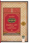 Sahihi Buhari Şerhi İrşadus Sari (Cilt 2)