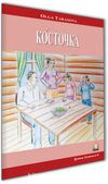 Çekirdek (Erik Çekirdeği) (Rusça Hikaye) / Seviye 1