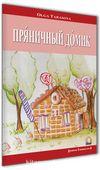 Kurabiyeden Ev (Rusça Hikaye) / Seviye 3