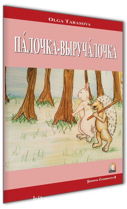 Sihirli Asa (Rusça Hikaye) / Seviye3